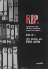 Постскриптум после R.I.P. Видеодокументация выставок современных московских художников 1989-2014