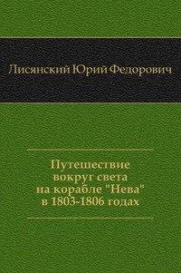 """Путешествие вокруг света на корабле """"Нева"""" в 1803-1806 годах"""