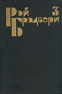 Рэй Брэдбери. Избранные сочинения в трех томах. Том 3