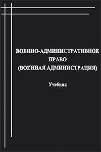 Военно-административное право (военная администрация)