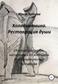 Холодинамика. Реставрация души