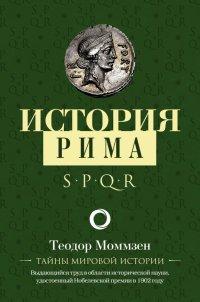 История Рима, Теодор Моммзен