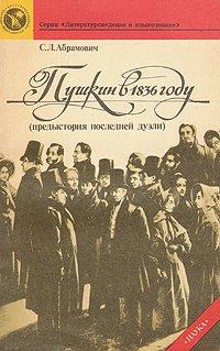 Пушкин в 1836 году (предыстория последней дуэли)
