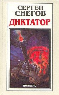 Диктатор. В двух томах. Том 1