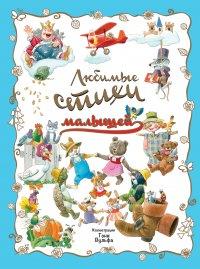 Любимые стихи малышей, Е. А. Ульева, З. Н. Александрова, Б. В. Заходер