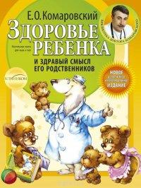 Здоровье ребенка и здравый смысл его родственников, Евгений Комаровский