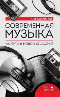 Современная музыка. На пути к новой классике. 2-е изд., стер