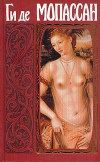 Ги де Мопассан. Собрание сочинений в десяти томах. Том 6