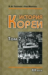 История Кореи. В 2 томах. Том 2. 20 век