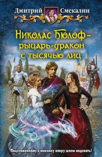 Николас Бюлоф – рыцарь-дракон с тысячью лиц