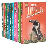 Джеральд Даррелл (комплект из 9 книг)