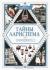Рецензия  на книгу Тайны Лариспема. Элексир власти