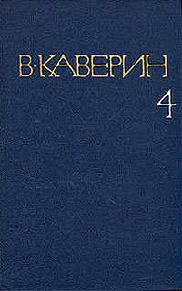 В. Каверин. Собрание сочинений в восьми томах. Том 4