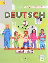 Немецкий язык. 3 класс. Учебник. В 2 частях. Часть 2