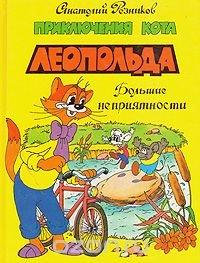 Приключения кота Леопольда. Большие неприятности