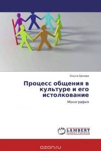 Процесс общения в культуре и его истолкование