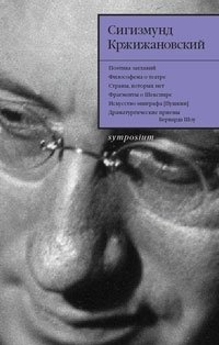 Сигизмунд Кржижановский. Собрание сочинений в 5 томах. Том 4. Статьи. Заметки. Размышления о литературе и театре