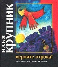 Верните отрока!, Илья Крупник