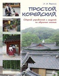 Простой корейский. Сборник упражнений и заданий по обучению чтению