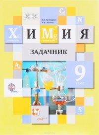 Кузнецова Н Е Химия 9 Класс Задачник Кузнецова