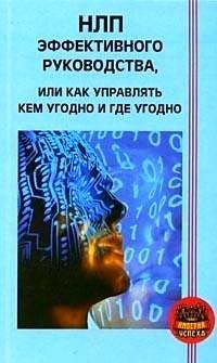 НЛП эффективного руководства, или Как управлять кем угодно и где угодно, С. В. Ковалев