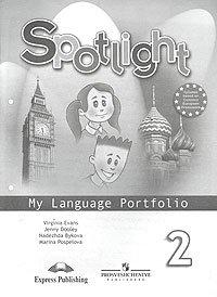 Spotlight 2: My Language Portfolio / Английский язык. Языковой портфель. 2 класс