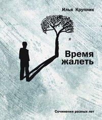 Время жалеть, Илья Крупник