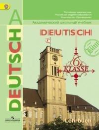 Deutsch: 6 Klasse: Lehrbuch 1, 2 / Немецкий язык. 6 класс. Учебник. В 2 частях (комплект) (+ CD-ROM)