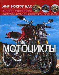 Мир вокруг нас. Мотоциклы. Фотоэнциклопедия