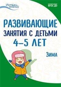 Развивающие занятия с детьми 4-5 лет. Зима. II квартал