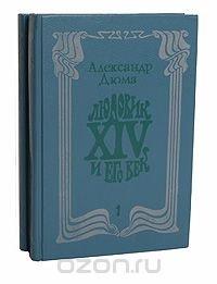 Людовик XIV и его век (комплект из 2 книг), Александр Дюма