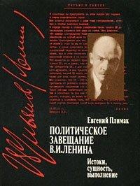Политическое завещание В. И. Ленина