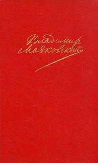 Владимир Маяковский. Сочинения в двух томах
