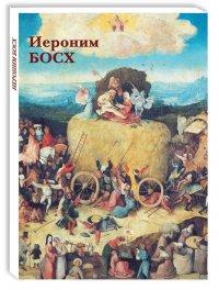 Набор открыток Открытки Иероним Босх