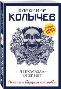 Я промазал - опер нет, Владимир Колычев