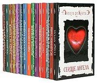 Анхель де Куатьэ. Комплект из 15 книг