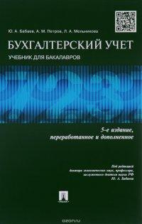 Бухгалтерский учет. Учебник, Ю. А. Бабаев, A. М. Петров, Л. А. Мельникова