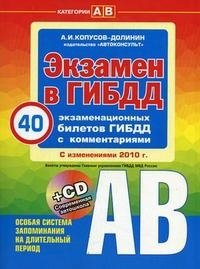 Экзамен в ГИБДД (+ CD-ROM)
