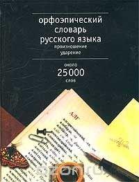 Орфоэпический словарь русского языка. Произношение. Ударение. Около 25000 единиц