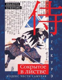 Хагакурэ. Сокрытое в листве. Кодекс чести Самурая, Ямамото Цунэтомо