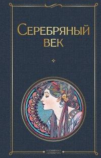 Серебряный век, Анна Андреевна Ахматова