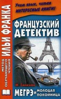 Французский детектив. Ж. Сименон. Мегрэ и молодая покойница / Georges Simenon: Maigret et la jeune morte
