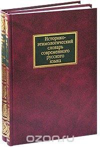 Историко-этимологический словарь современного русского языка. В 2 томах