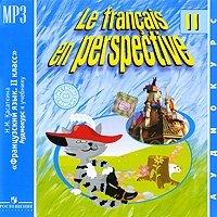 Le francais en perspective II / Французский язык. 2 класс (аудиокурс MP3)
