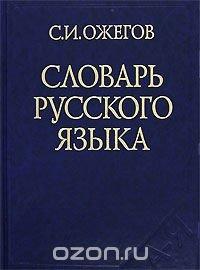 Словарь русского языка. 25-е издание, исправленое и дополненое