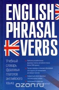 Учебный словарь фразовых глаголов английского языка / English Phrasal Verbs