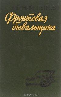 Фронтовая бывальщина, Евгений Петров