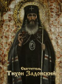 Святитель Тихон Задонский.Наставление христианское