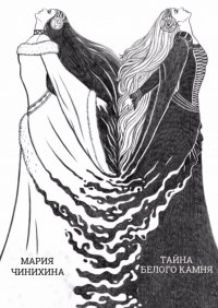Тайна Белого Камня - Мария Чинихина