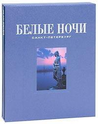 Белые ночи. Санкт-Петербург (подарочное издание)